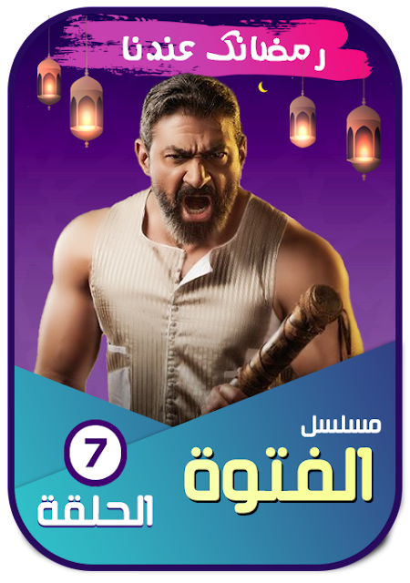 مشاهدة مسلسل الفتوة الحلقه 7 السابعه (ح7)