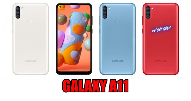مواصفات ومميزات هاتف سامسونج Galaxy A11
