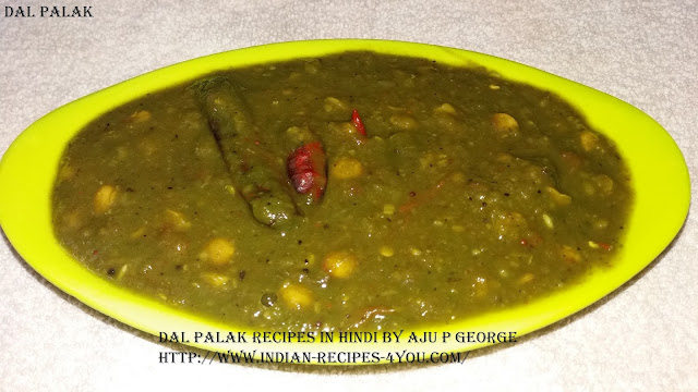 http://www.indian-recipes-4you.com/2017/03/dal-palak-recipes-in-hindi-by-aju-p.html