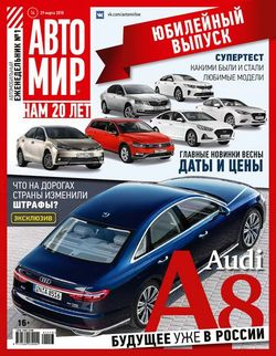 Читать онлайн журнал Автомир (№14 2018) или скачать журнал бесплатно