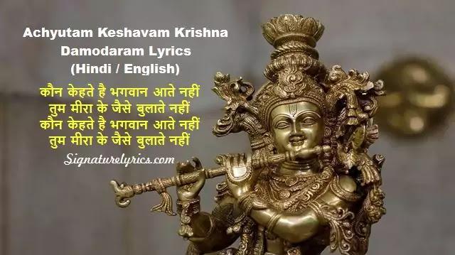 ACHYUTAM KESHAVAM LYRICS IN HINDI - ENGLISH
