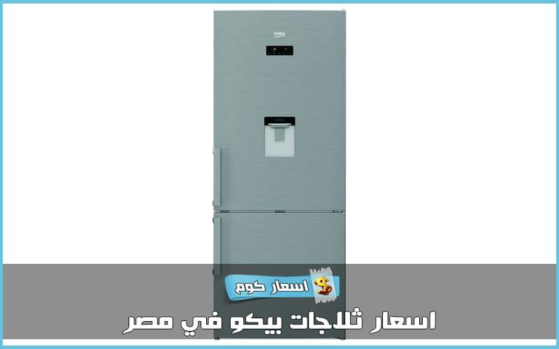 اسعار ثلاجات بيكو 2020 في مصر بجميع الأحجام