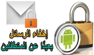 أفضل 5 تطبيقات لإخفاء الرسائل على هاتف الاندرويد