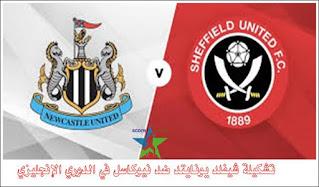 تشكيلة شيفلد يونايتد ضد نيوكاسل في الدوري الإنجليزي