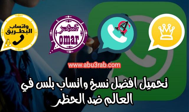 افضل واتساب في العالم,تنزيل واتساب الذهبي ابو عرب اخر إصدار ضد الحظر, تحميل واتس اب الذهبي, تحديث واتساب بلس الذهبي، WhatsApp Gold, تنزيل واتساب بلس الذهبي 2021, واتس الذهبي