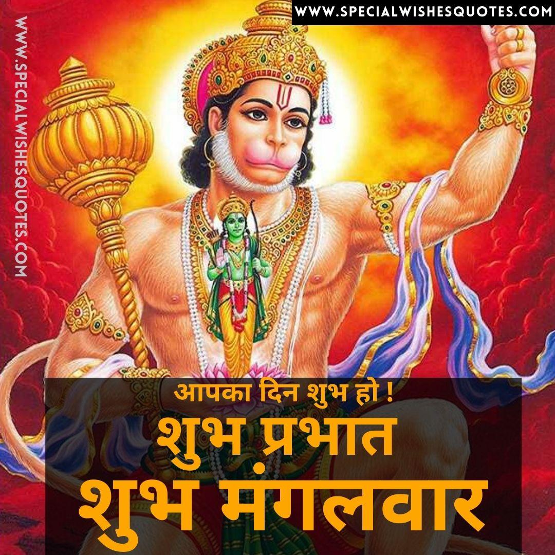 shubh mangalwar bajrangbali image