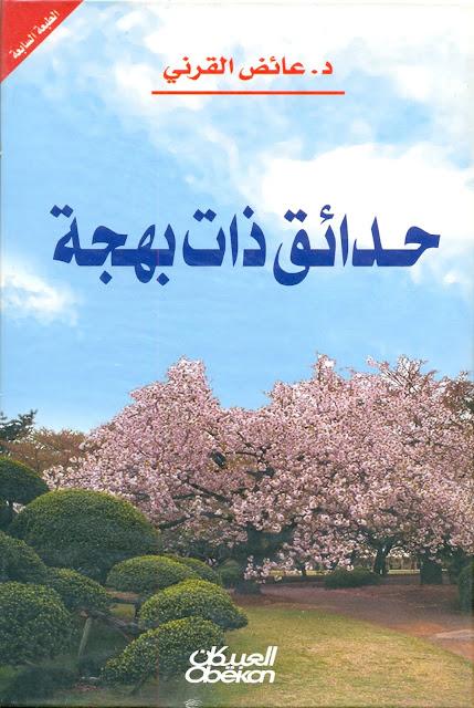 حدائق ذات بهجة - عائض القرني ، دار ابن حزم ، بيروت ، ط 1 ، 1419 هـ / 1998 م ، 366 صفحة ، 8.6 M .