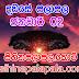 Lagna Palapala Ada Dawase  | ලග්න පලාපල | Sathiye Lagna Palapala 2020 | 2020-01-02