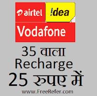 35 wala recharge idea voda airtel 25 rupees me