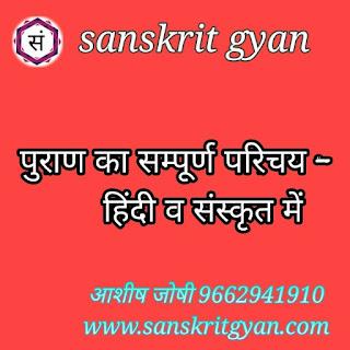 Puran ka sampurn parichay sanskrit evam hindi me
