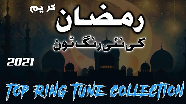 Download  Ramzan  Ringtone  2021