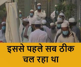 निजामुद्दीन मरकज में शामिल तामिलनाडु के 45 लोग कोरोना संक्रमित, मौलाना साद के खिलाफ मामला दर्ज
