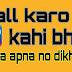 call kare kahi bhi free me bina apna original number show kiye