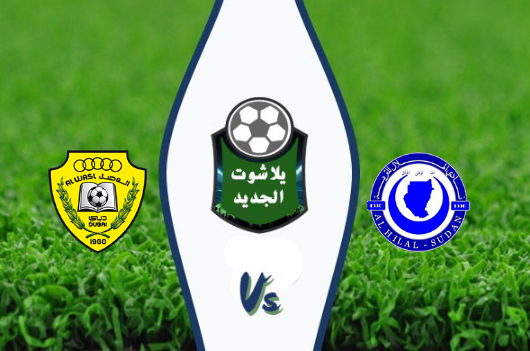 نتيجة مباراة الهلال - السودان والوصل بتاريخ 30-08-2019 البطولة العربية للأندية