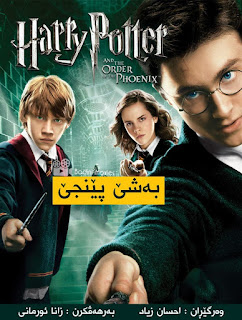 harry potter and the order of phoenix ( بەشێ ٥)