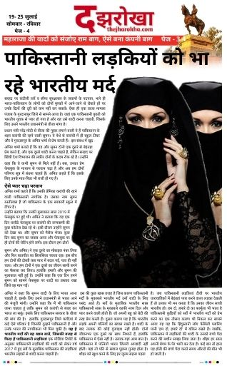 19 to 25th july the jharokha epaper
