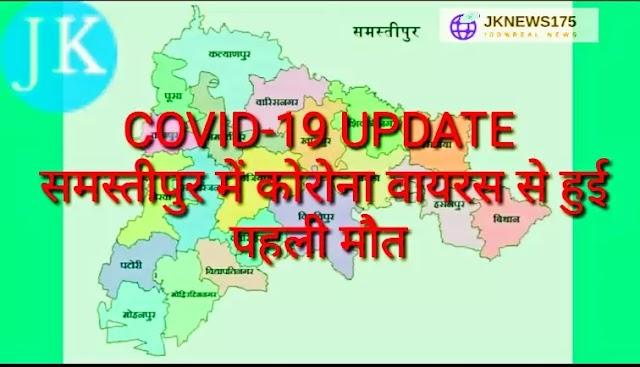COVID-19 UPDATE : समस्तीपुर में कोरोना वायरस से हुई पहली मौत