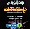 English Speaking Designed for Self-study Vol. 2 by U Aung Hein Kyaw