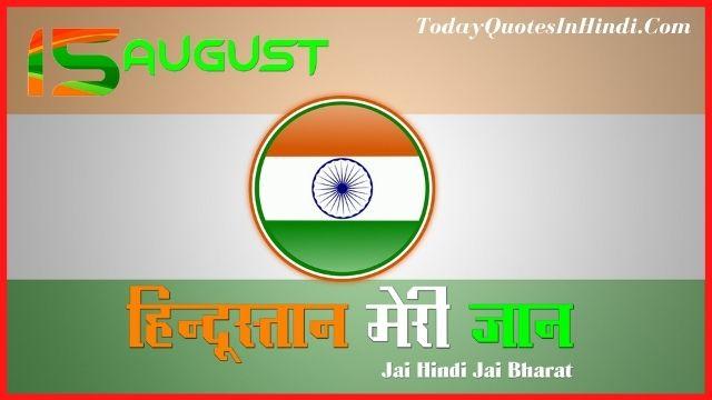 status on 15 august in hindi