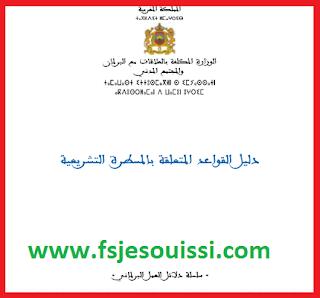 دليل القواعد المتعلقة بالمسطرة التشريعية - صيغة PDF