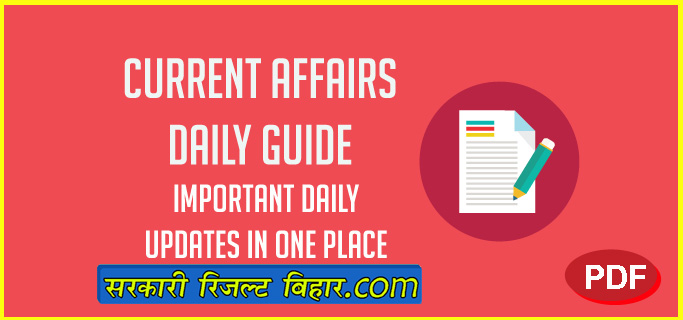 Daily GK Update In Hindi   Current Affairs - Sarkari Result Bihar