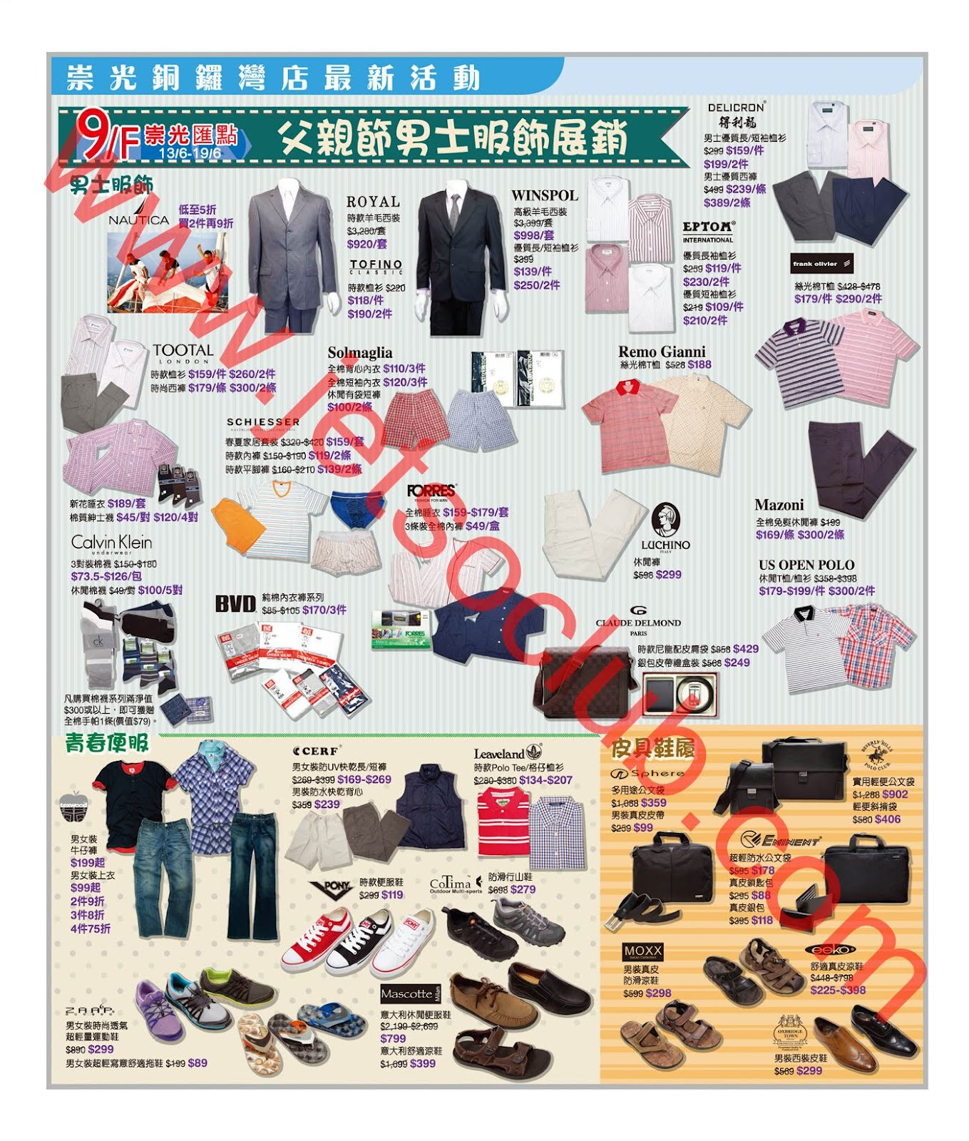 崇光:仲夏門票運動服飾熱賣(至17/6)/ 父親節男士服飾展銷(至19/6) ( Jetso Club 著數俱樂部 )