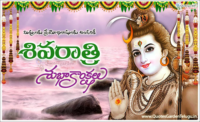 Happy Maha Shivaratri Wishes Quotes Greetings in Telugu, Best Happy Maha Shivaratri Wishes in Telugu language, Nice Happy Maha Shivaratri Telugu Greetings, Telugu Maha Shivaratri Quotes with Images, Maha Shivaratri Hd Images with Quotes in Telugu font, Happy Masa Shivaratri Greetings and Quotes in Telugu text, Shivaratri Telugu Greetings, Happy Shivaratri messages, Lord Shiva Pictures HD wallpapers, Lord Shiva HDwallpapers with Shivaratri Greetings