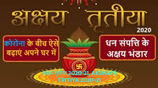 अक्षय तृतीया 2020-21, Akshaya Tritiya 2020-21, akshaya tritiya 2020 date and time in hindi Sunday, 26 April