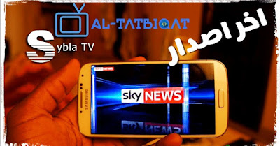 تحميل تطبيق Sybla IPTV 2020