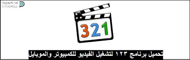 تحميل برنامج 123 ميديا بلاير