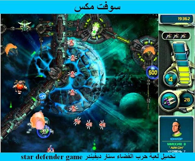 تحميل لعبة حرب الفضاء ستار ديفيندر للكمبيوتر والاندرويد download star defender game