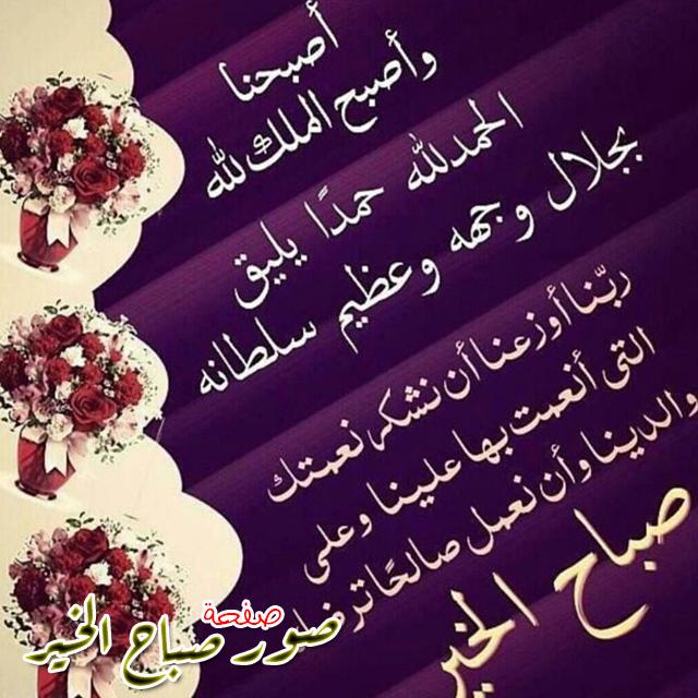صور صباح الخير ادعية صباح الخير بالصور صباح الخير اسلامية بالصور
