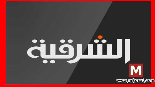 تردد قناة الشرقية نيوز HD على النايل سات 2020
