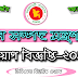 Pani Sompod Montronaloy job circular 2019 । water ministry niyog biggopti । newbdjobs.com