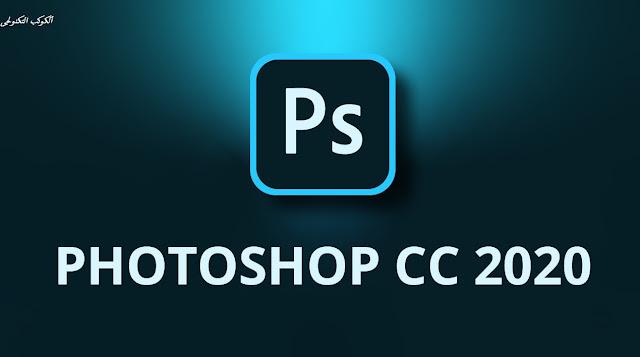 تحميل احدث اصدار من فوتوشوب 2020 Adobe photoshop للجرافيك والمونتاج