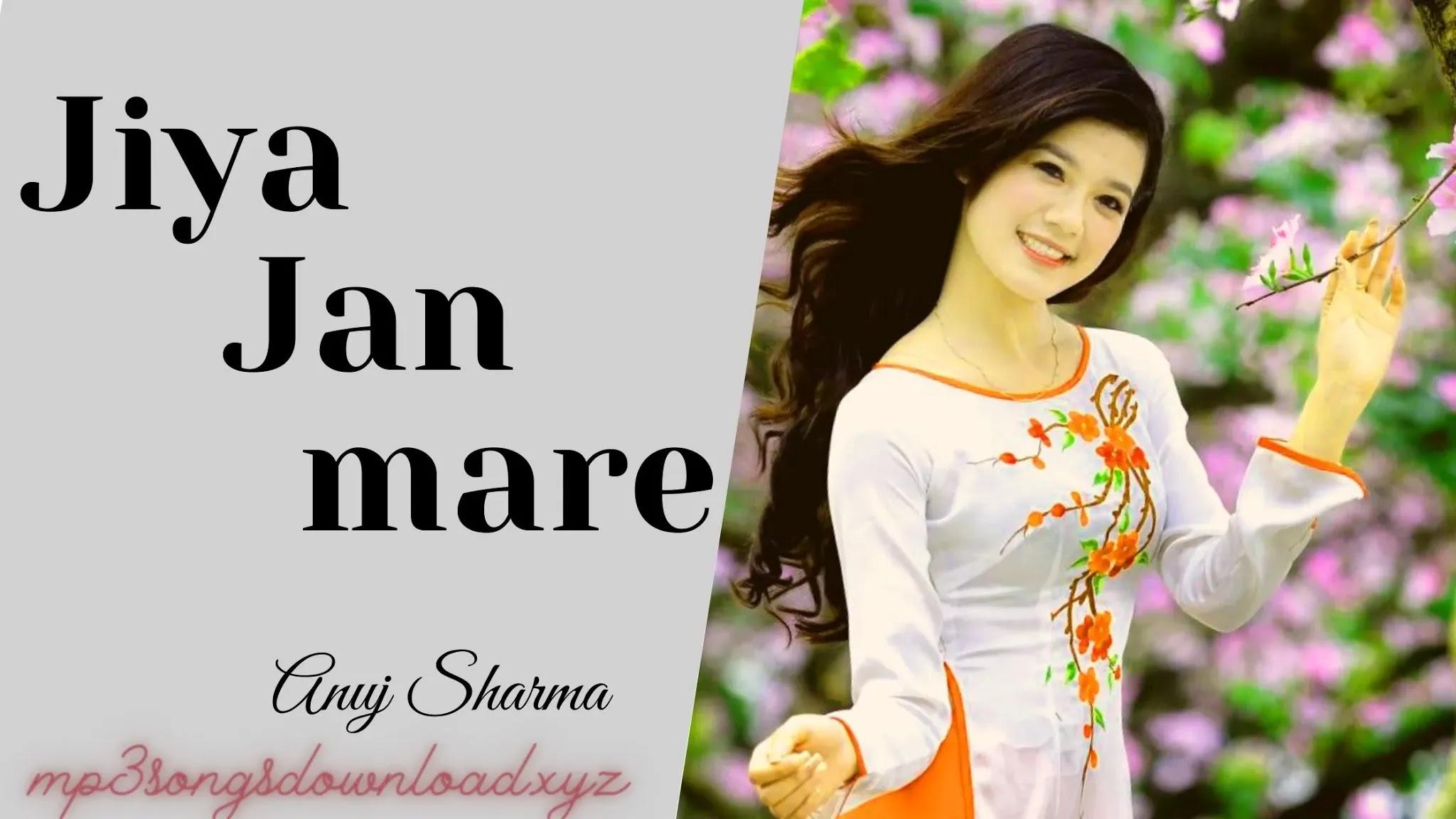 Jiya Jan Mare Cg Mp3 Song Download   जिया जान मारे Lyrics