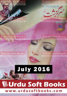 Sarguzasht Digest July 2016