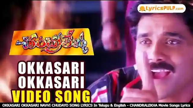 OKKASARI OKKASARI NAVVI CHUDAYO SONG LYRICS In Telugu & English - CHANDRALEKHA Movie Songs Lyrics