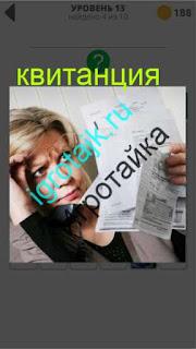 женщина читает квитанцию и хмурится 13 уровень 400 плюс слов 2