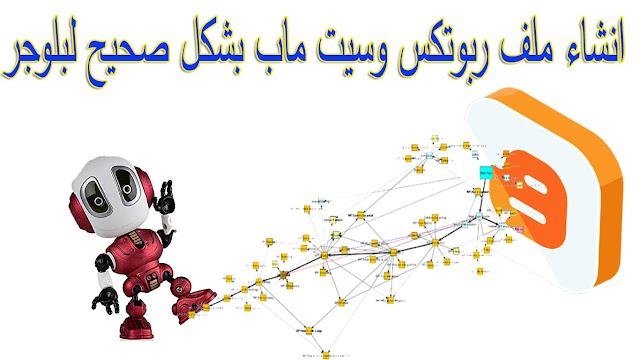 انشاء ملف robots.txt | انشاء ملف sitemap.xml | حل مشاكل الاارشفة في بلوجر