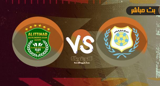 مشاهدة مباراة الإسماعيلي والاتحاد السكندري بث مباشر اليوم 5 يوليو 2021 في الدوري المصري