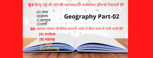 Geography questions and answers for competitive exams in Hindi Free Online Test-2020