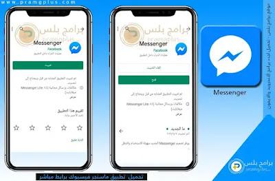 تحميل Messenger للأندرويد 2020