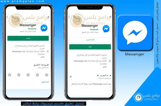 تحميل Messenger للأندرويد