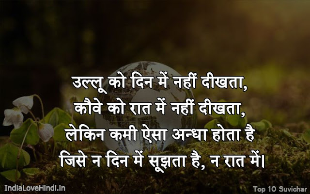 hindi suvichar about life