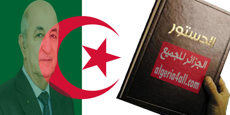 """دستور الجزائر الجديد,عهدتان رئاسيتان فقط.. استحداث منصب نائب الرئيس و""""تنظيم"""" البرلمان.سلبيات و ايجابيات الدستور الجزائري الجديد 2020"""