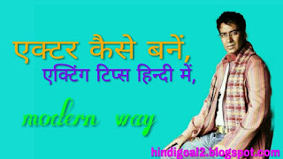 Actor kaise bane, acting tips hindi me, bhojpuri actor kaise bane, actor kaise bane hindi, hero kaise bane hindi, acting kaise sikhe, actor kaise bante hain, actor banne ke tarike, actor banne ke liye kya karna hoga, actor banne ke liye kya karna padta hai,
