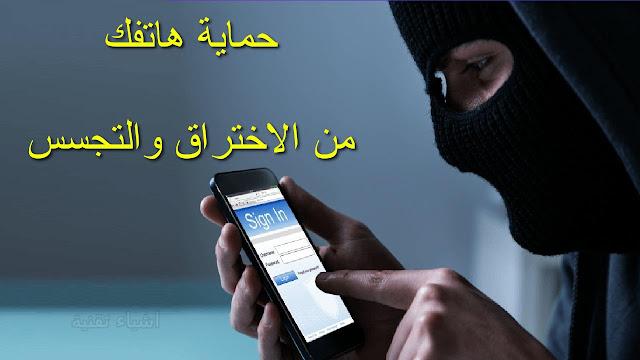افضل طرق لحماية هاتفك من الاختراق او التجسس بدون تطبيقات