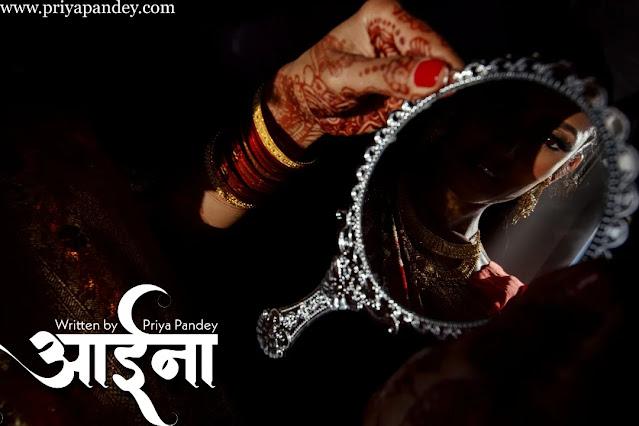 आईना Aaina Hindi Poetry Written By Priya Pandey