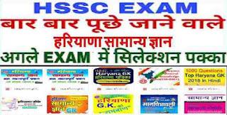 Lucent Haryana GK PDF in Hindi